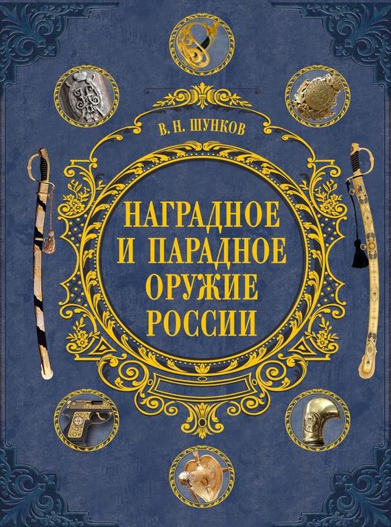 Виктор Шунков Наградное и парадное оружие России