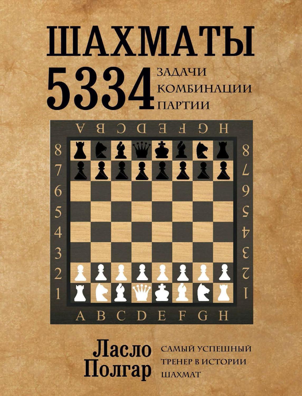 Книги по шахматам скачать бесплатно в pdf