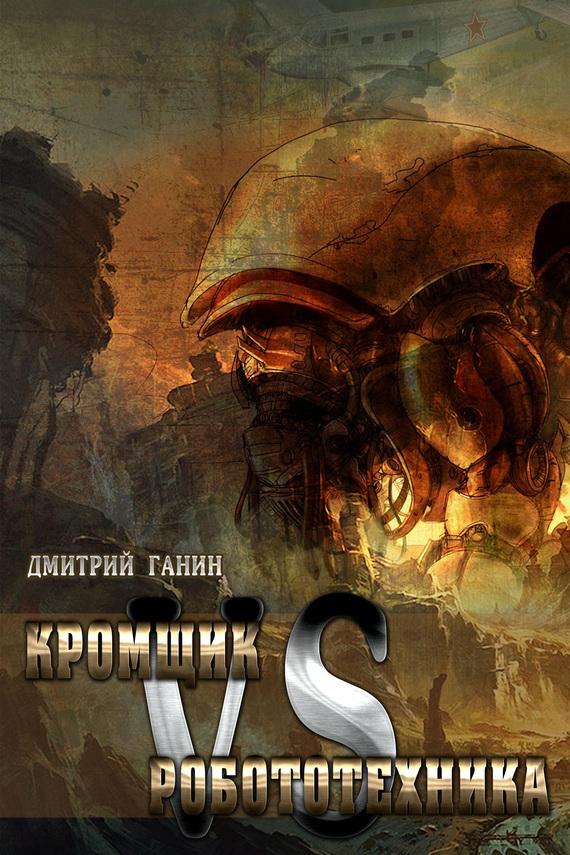 Кромщик vs Робототехника (сборник)