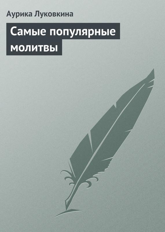 бесплатно Аурика Луковкина Скачать Самые популярные молитвы