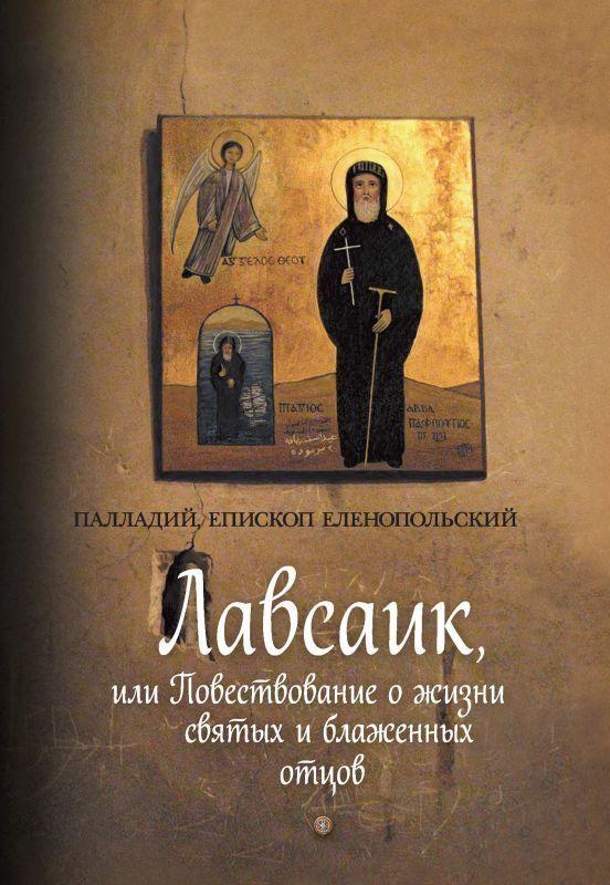 Палладий, епископ Еленопольский