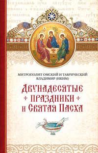 Иким, Митрополит Владимир  - Двунадесятые праздники и Святая Пасха