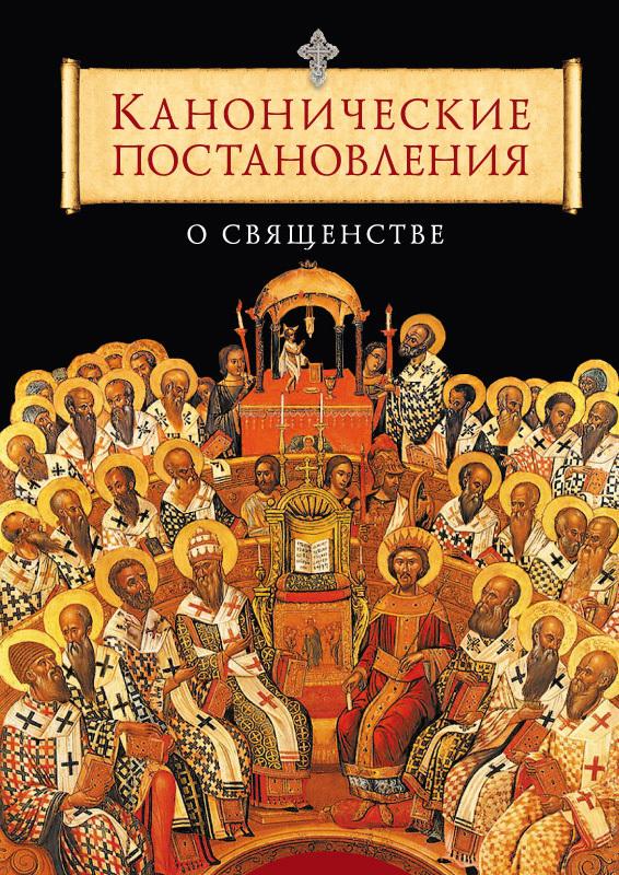 Отсутствует Канонические постановления Православной Церкви о священстве чартер для всех