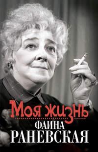 Орлова, Елизавета  - Моя жизнь. Фаина Раневская