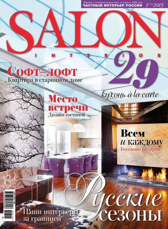 Обложка книги SALON-interior №03/2015, автор «Бурда», ИД