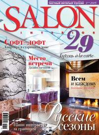 «Бурда», ИД  - SALON-interior &#847003/2015