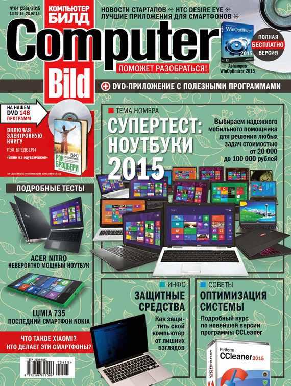 ИД «Бурда» ComputerBild №04/2015 ид бурда журнал новый дом 06 2015