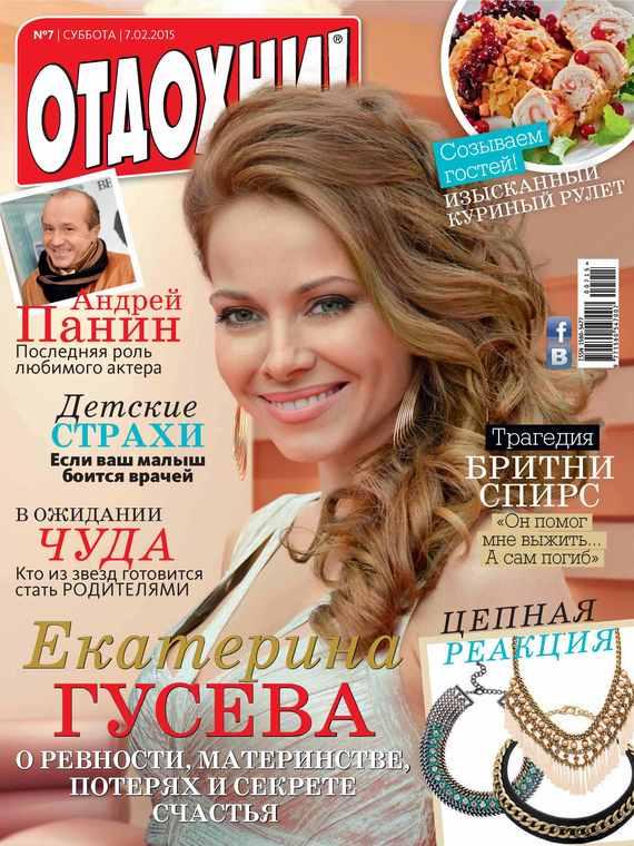Обложка книги Журнал «Отдохни!» №07/2015, автор «Бурда», ИД