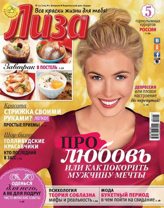 Журнал «Лиза» №07/2015