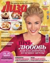 «Бурда», ИД  - Журнал «Лиза» №07/2015
