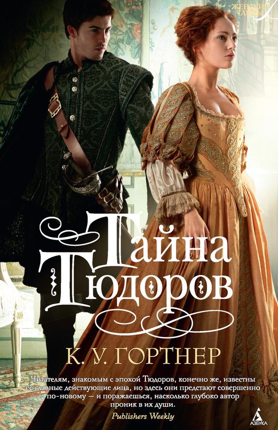 К. У. Гортнер Тайна Тюдоров пламенная роза тюдоров