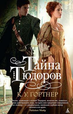 Обложка книги Заговор Тюдоров