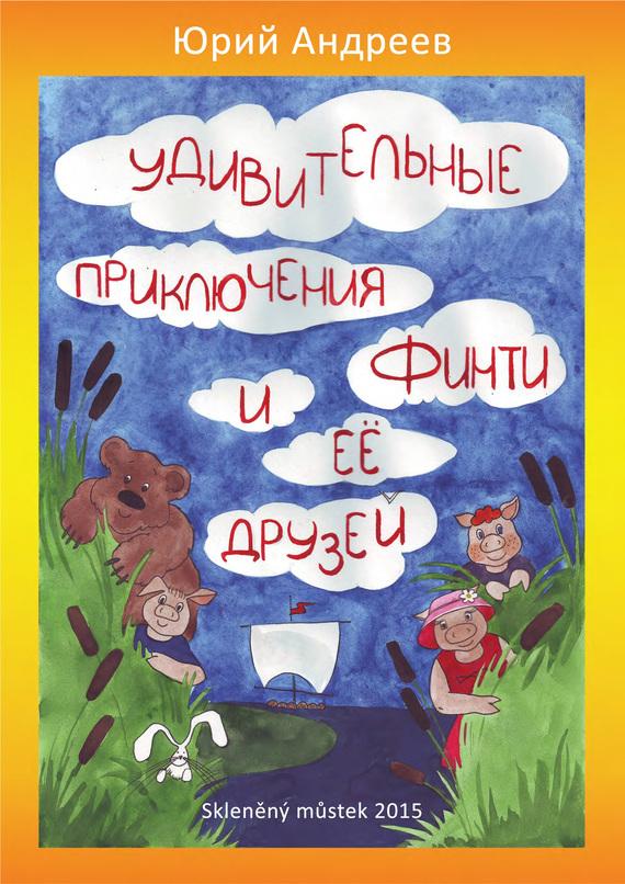 скачай сейчас Юрий Андреев бесплатная раздача