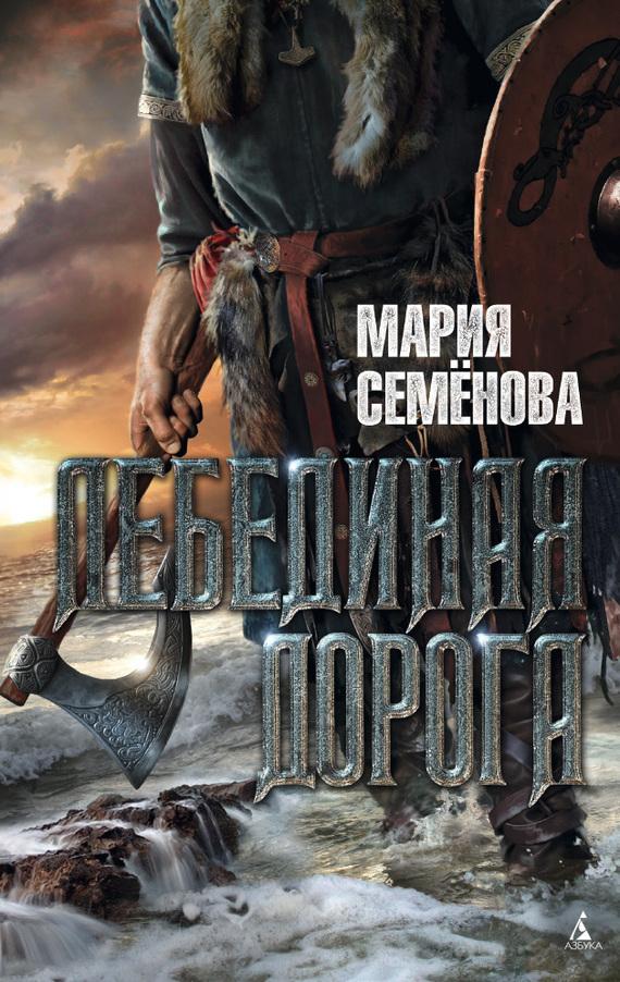 доступная книга Мария Семёнова легко скачать