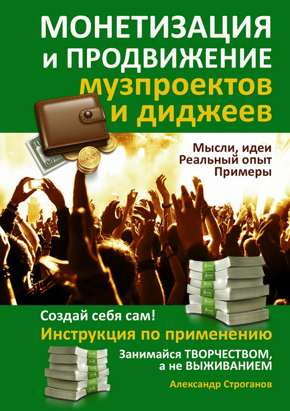 Александр Строганов Монетизация ипродвижение музпроектов идиджеев секреты самодостаточности что делать если вы всегда не удовлетворены