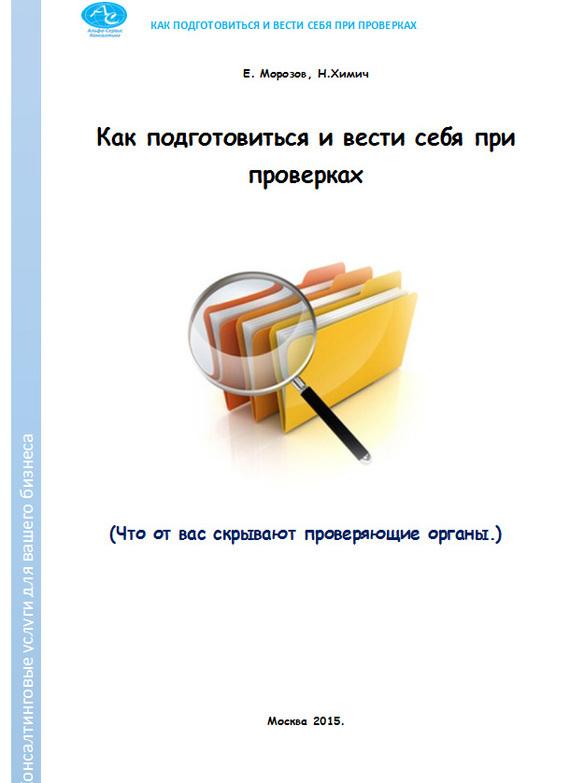 захватывающий сюжет в книге Николай Химич
