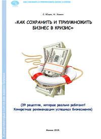 Химич, Николай  - Как сохранить и приумножить бизнес в кризис. 39 рецептов, которые реально работают!
