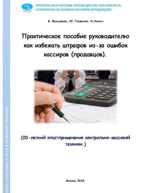 Практическое пособие руководителю как избежать штрафов из-за ошибок кассиров (продавцов)