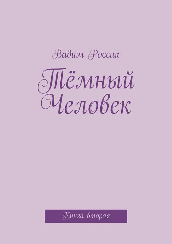 Вадим Россик Тёмный Человек