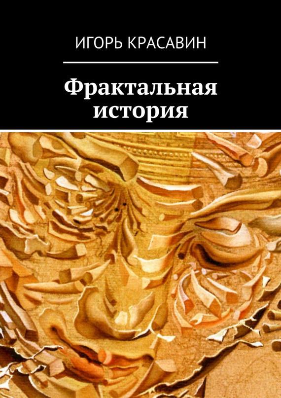Игорь Красавин Фрактальная история