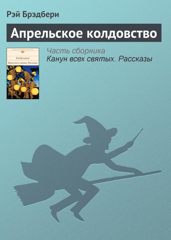 Рэй Брэдбери - Апрельское колдовство
