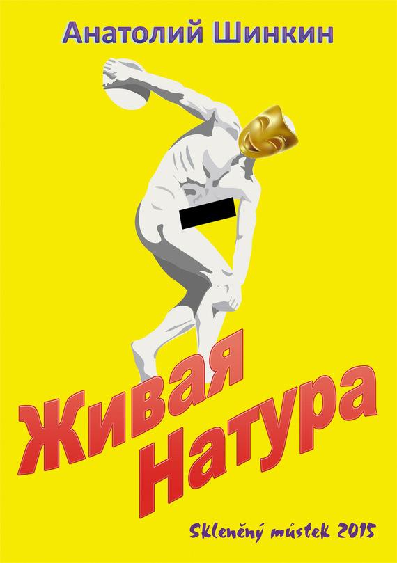 Анатолий Шинкин