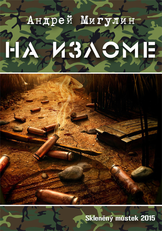 яркий рассказ в книге Андрей Мигулин