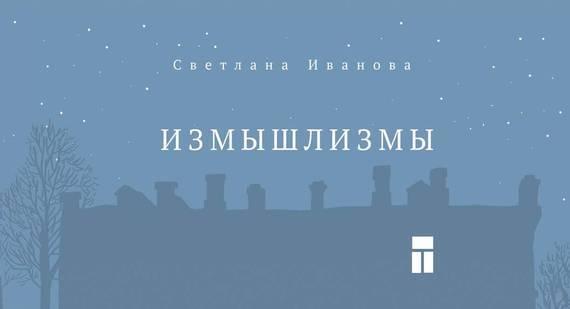 Светлана Иванова Измышлизмы