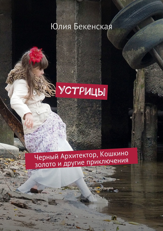 Юлия Бекенская бесплатно