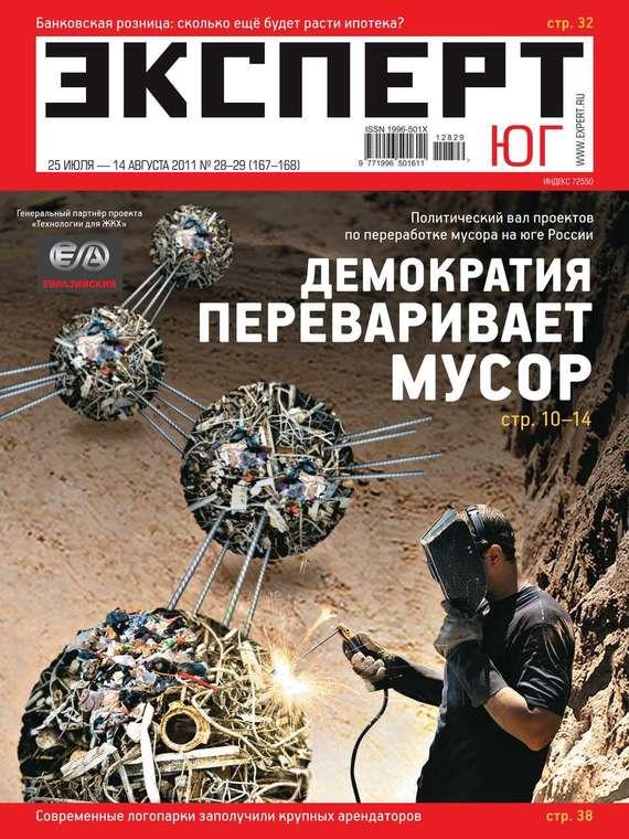 бесплатно Эксперт Юг 28-29-2011 Скачать Редакция журнала Эксперт Юг