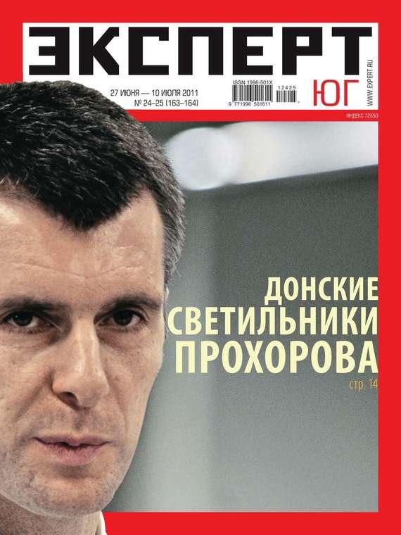 Редакция журнала Эксперт Юг Эксперт Юг 24-25-2011 отсутствует журнал консул 1 24 2011