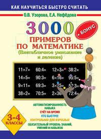 - 3000 + бонус примеров по математике. Внетабличное умножение и деление. 3-4 классы