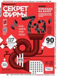 «КоммерсантЪ», Издательский дом  - Секрет Фирмы 11-2014