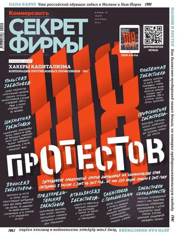 Секрет Фирмы 10-2014