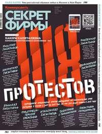 «КоммерсантЪ», Издательский дом  - Секрет Фирмы 10-2014