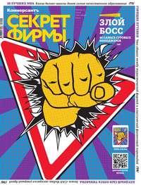 Фирмы, Редакция журнала Секрет  - Секрет Фирмы 09-2014