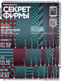 Фирмы, Редакция журнала Секрет  - Секрет Фирмы 08-2014