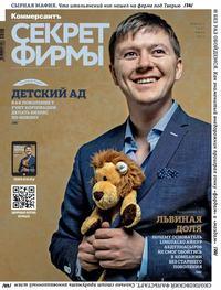«КоммерсантЪ», Издательский дом  - Секрет Фирмы 06-2014