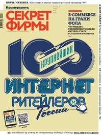 «КоммерсантЪ», Издательский дом  - Секрет Фирмы 05-2014