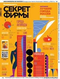 «КоммерсантЪ», Издательский дом  - Секрет Фирмы 04-2014