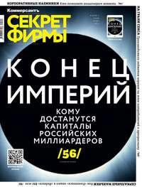 «КоммерсантЪ», Издательский дом  - Секрет Фирмы 03-2014