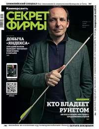 «КоммерсантЪ», Издательский дом  - Секрет Фирмы 01/02-2014