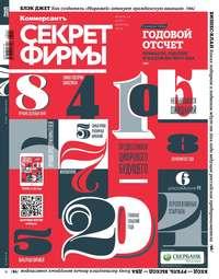 «КоммерсантЪ», Издательский дом  - Секрет Фирмы 12-2013