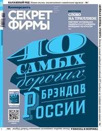 - Секрет Фирмы 11-2013