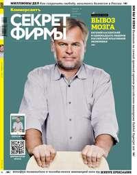 Фирмы, Редакция журнала Секрет  - Секрет Фирмы 10-2013