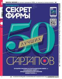 «КоммерсантЪ», Издательский дом  - Секрет Фирмы 09-2013