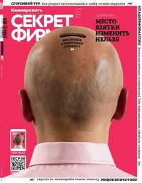 Фирмы, Редакция журнала Секрет  - Секрет Фирмы 07-2013