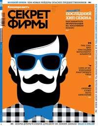 «КоммерсантЪ», Издательский дом  - Секрет Фирмы 06-2013