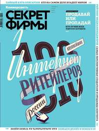 «КоммерсантЪ», Издательский дом  - Секрет Фирмы 05-2013