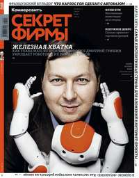 «КоммерсантЪ», Издательский дом  - Секрет Фирмы 03-2013